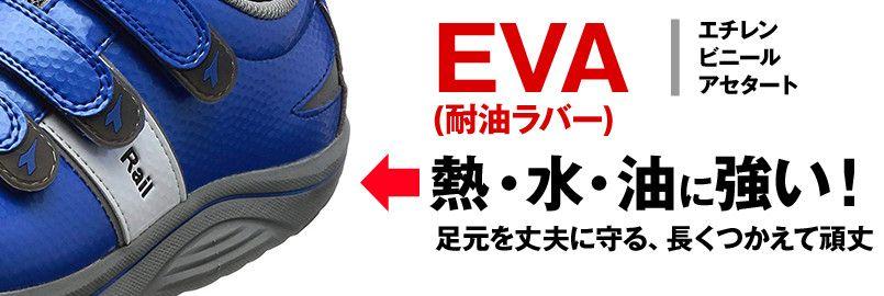 [DIADORA(ディアドラ)]安全靴 RAIL レイル[返品NG] 樹脂先芯 ミッドソール