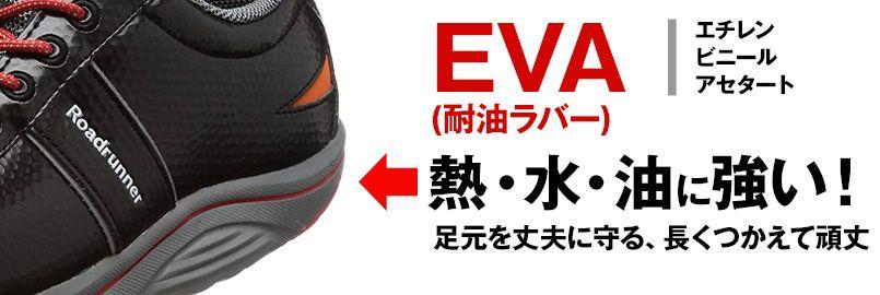 [DIADORA(ディアドラ)]安全靴 ROADRUNNER ロードランナー[返品NG] 樹脂先芯 ミッドソール
