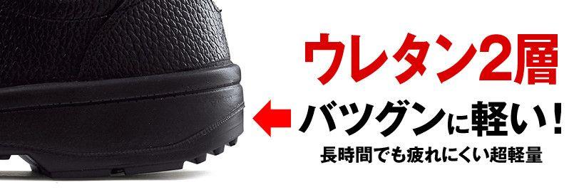 ジーベック 85021 安全短靴 樹脂先芯 ミッドソール