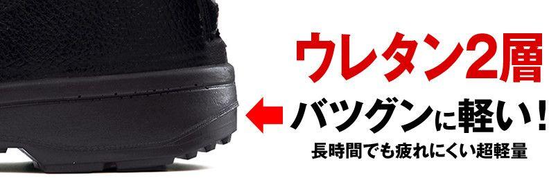 ジーベック 85022 安全中編上靴 樹脂先芯 樹脂先芯 ミッドソール