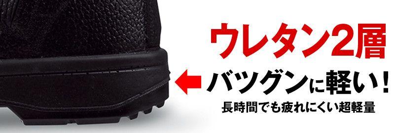 ジーベック 85023 安全長編上靴 樹脂先芯 ミッドソール