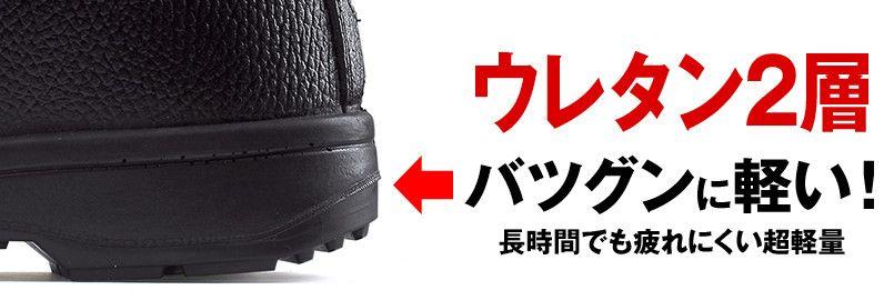 ジーベック 85024 安全半長靴 樹脂先芯 ミッドソール