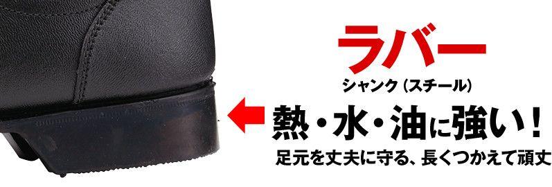 ジーベック 85025 安全短靴 スチール先芯 ミッドソール