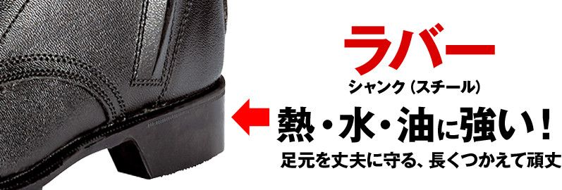 ジーベック 85027 安全長編上靴 スチール先芯 ミッドソール