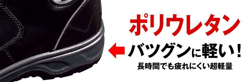 ジーベック 85105 マジックテープ安全靴 樹脂先芯 ミッドソール