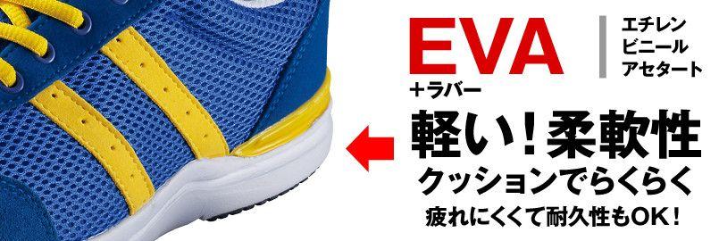 ジーベック 85110 スタビライザー安全靴 樹脂先芯 ミッドソール