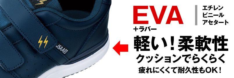 ジーベック 85111 静電安全靴 樹脂先芯 ミッドソール