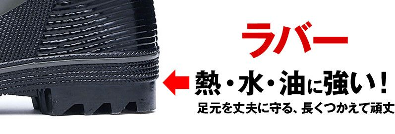 ジーベック 85702 安全長靴 スチール先芯 ミッドソール