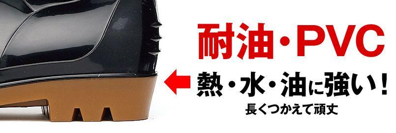 ジーベック 85707 耐油安全長靴 スチール先芯 ミッドソール