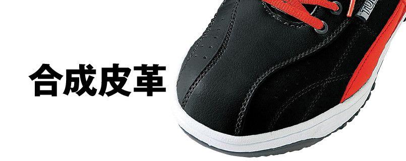 AZ51622 アイトス タルテックス 安全靴 スチール先芯 アッパー