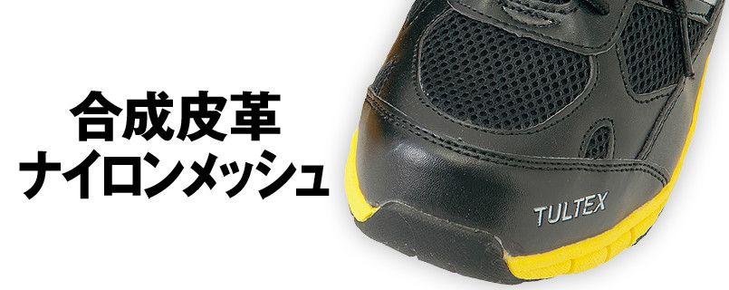 AZ51634 アイトス タルテックス 安全靴 スチール先芯 アッパー