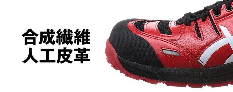 [在庫限り]FCP103 アシックス 安全靴 ウィンジョブ(R) アッパー