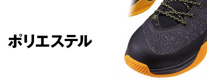 自重堂 S6183 Z-DRAGON セーフティシューズ(ミドルカット) スチール先芯 アッパー