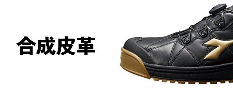 [DIADORA(ディアドラ)]安全靴 FINCH フィンチ[返品NG] 樹脂先芯 アッパー