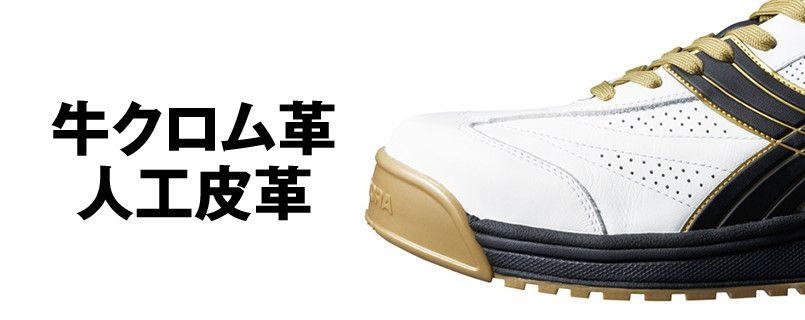 [DIADORA(ディアドラ)]安全靴 PEACOCK ピーコック[返品NG] 樹脂先芯 アッパー