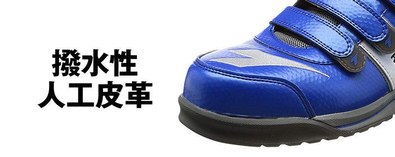 [DIADORA(ディアドラ)]安全靴 RAIL レイル[返品NG] 樹脂先芯 アッパー