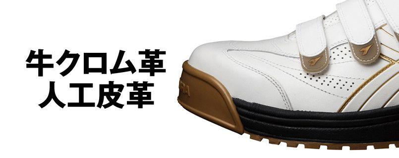 [DIADORA(ディアドラ)]安全靴 ROBIN ロビン[返品NG] 樹脂先芯 アッパー