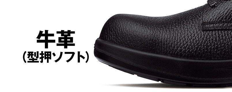 ジーベック 85021 安全短靴 樹脂先芯 アッパー