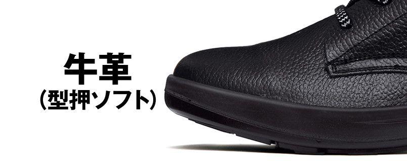ジーベック 85022 安全中編上靴 樹脂先芯 樹脂先芯 アッパー