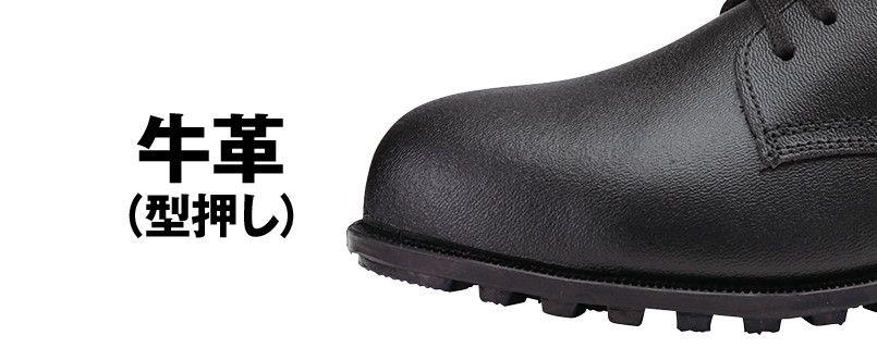 ジーベック 85025 安全短靴 スチール先芯 アッパー