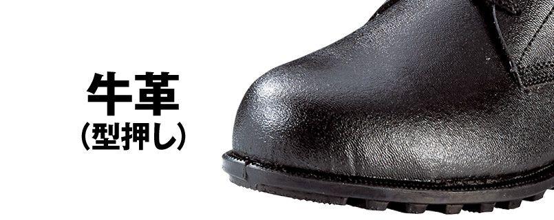 ジーベック 85027 安全長編上靴 スチール先芯 アッパー