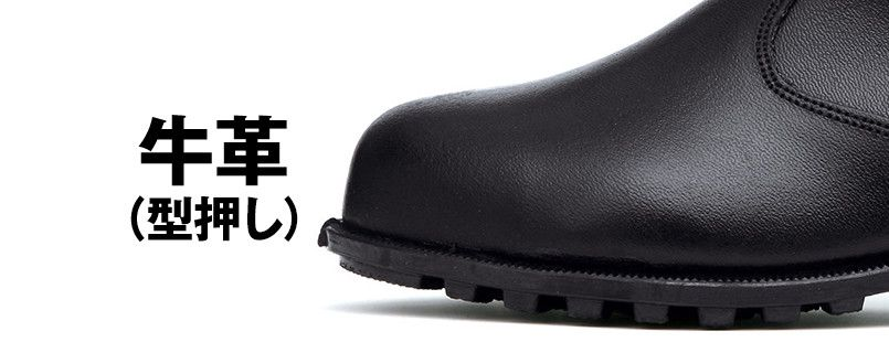 ジーベック 85028 安全半長靴 スチール先芯 アッパー