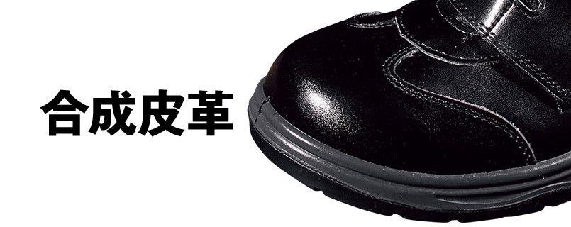 ジーベック 85105 マジックテープ安全靴 樹脂先芯 アッパー
