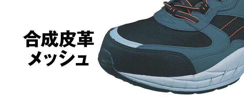 ジーベック 85109 静電防水安全靴 スチール先芯 アッパー