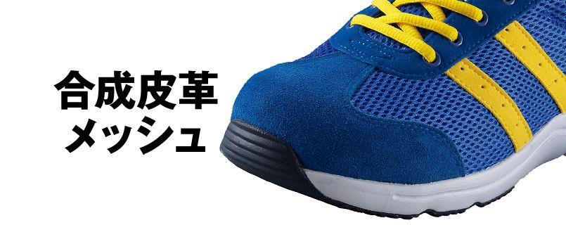 ジーベック 85110 スタビライザー安全靴 樹脂先芯 アッパー