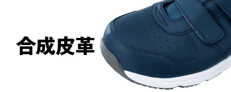 ジーベック 85111 静電安全靴 樹脂先芯 アッパー