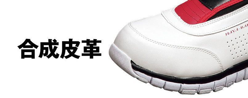 ジーベック 85128 耐滑セフティシューズ 樹脂先芯 アッパー