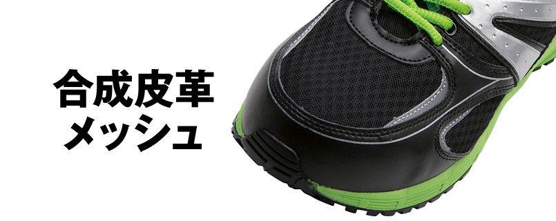ジーベック 85130 蛍光めちゃ軽 安全靴 超軽量600g 樹脂先芯 アッパー
