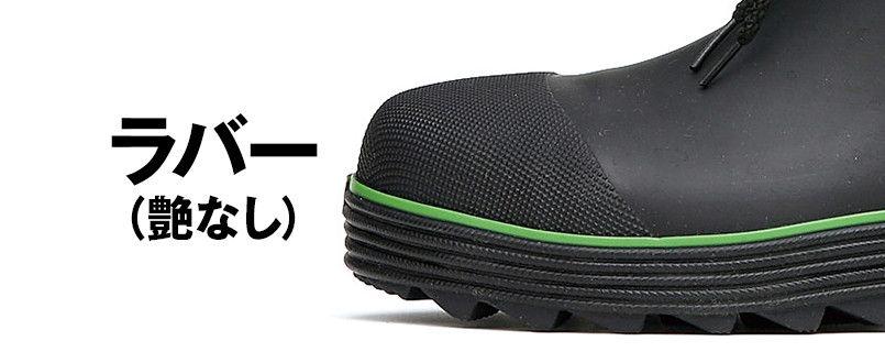 ジーベック 85711 ショート丈セフティ長靴 スチール先芯 アッパー