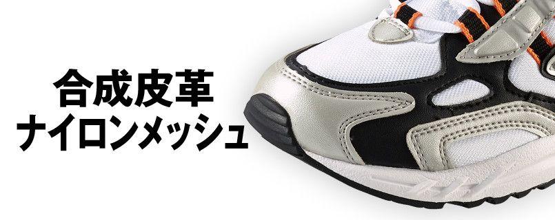 ジーベック 85803 静電スポーツシューズ[先芯無し] アッパー