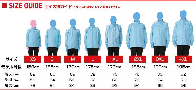 00049-FC フードインコート(男女兼用) サイズガイド
