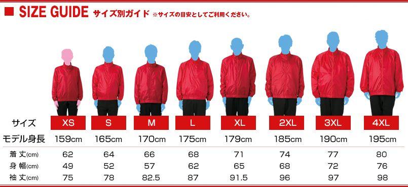 00051-ET ベーシックカラーブルゾン(男女兼用) サイズガイド