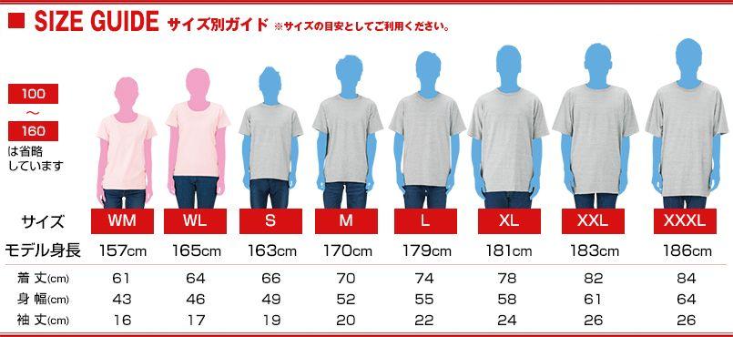 00085-CVT ヘビーウェイトTシャツ(男女兼用) サイズガイド
