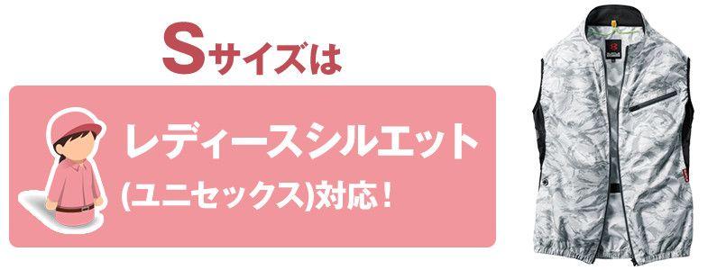 空調服 バートル AC1024 [春夏用]エアークラフト 迷彩ベスト(男女兼用) ポリ100% サイズシルエット