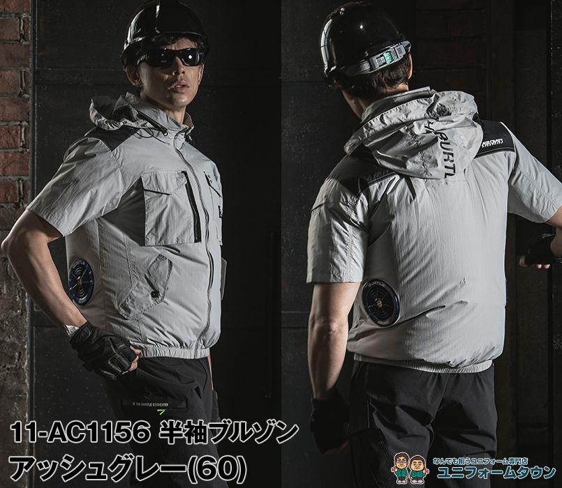 バートル 空調服 バートル AC1156SET [春夏用]エアークラフトセット タクティカル半袖ブルゾン(男女兼用) ナイロン100% 11-AC1156SET モデル着用雰囲気3