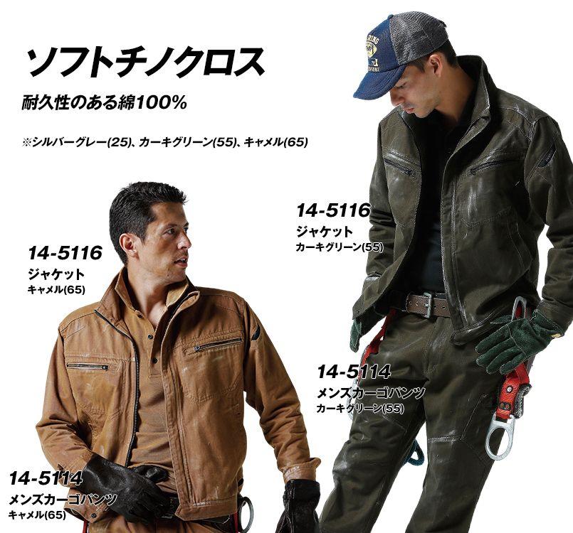TS DESIGN(藤和) TS DESIGN 5116 [通年]綿100%ソフトチノクロス&ストレッチデニム長袖ジャケット(男女兼用) 14-5116 ジャケット モデル着用雰囲気3