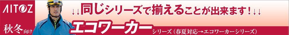 アイトスのAWエコワーカーフォレストシリーズ style=width: 990px;