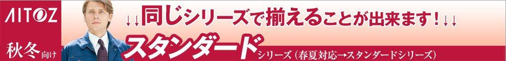 アイトスのAWスタンダードシリーズ style=width: 990px;
