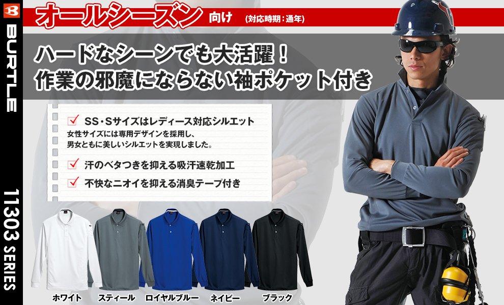 303 ドライ長袖ポロシャツ