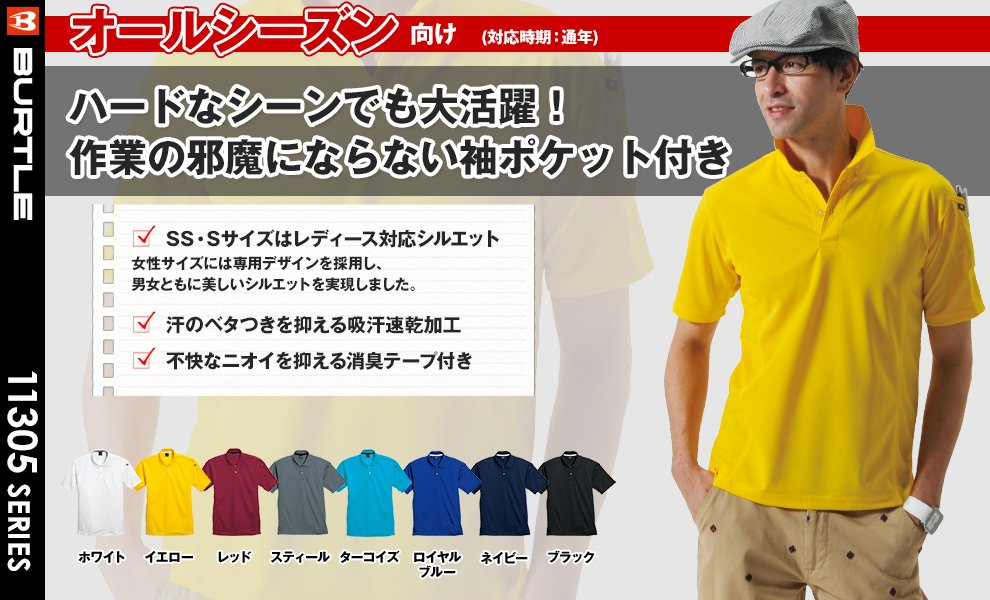 305 ドライ半袖ポロシャツ