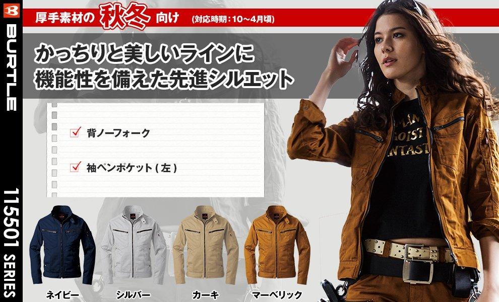 5501 ジャケット
