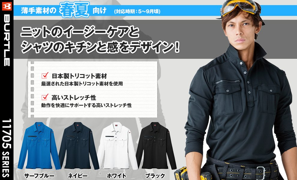 705 長袖ドライポロシャツ