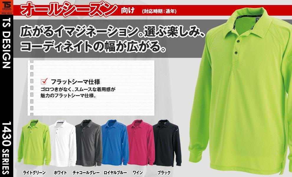 3075 ドライ長袖ポロシャツ