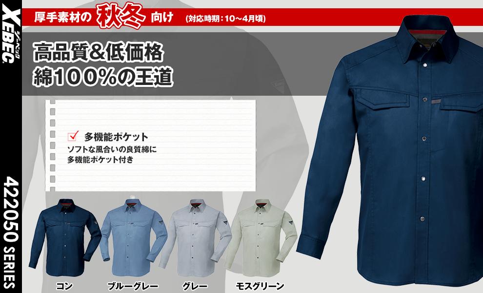 2063 長袖シャツ