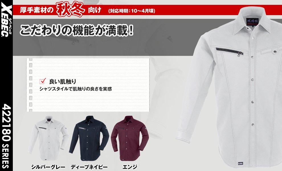 2184 長袖シャツ