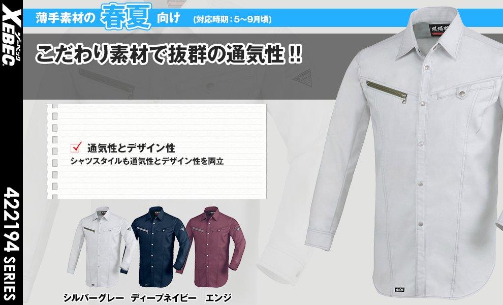 2193 長袖シャツ